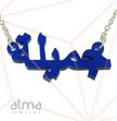 Acrylic Necklace - Arabic