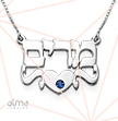 Silver Hebrew Print Name Necklace with Middle Heart and Swarovski Crystal