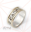 14k White & Yellow Solid Gold Engraved Wedding Ring