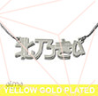 Gold Plated Name Necklace in Japanese