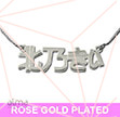Rose Gold Plated Name Necklace in Japanese