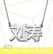 Gold Plated Chinese Name Necklace